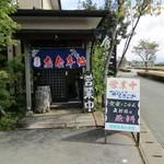 なぽれおん食堂 - お店