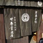 甘春堂 東店 - ☆老舗な和菓子やさんの雰囲気は素敵ですね(*^。^*)☆
