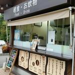 57221328 - ソフトクリーム、コーヒー売店側。