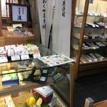 京菓子司 おくやま菓舗 - 店内