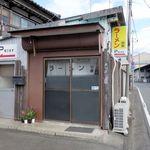 田島ラーメン - 田島ラーメン(建物外観 ※暖簾はしまわれてます)