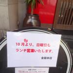 焼肉ホルモン金龍 - 平成28年10月9日より日曜日もランチ開始