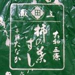 柿の葉すし本舗たなか 五條本店 -