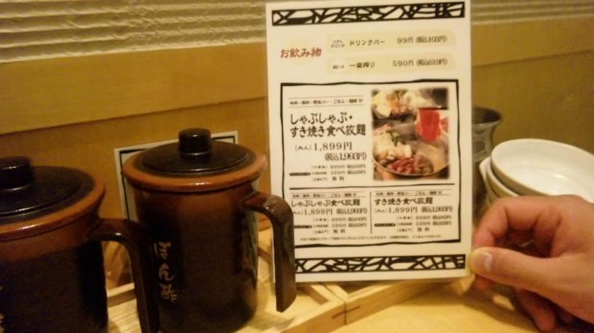旬菜しゃぶ重 イオンモール京都五条店