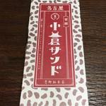 青柳総本家 - 小倉サンド 5枚入 756円