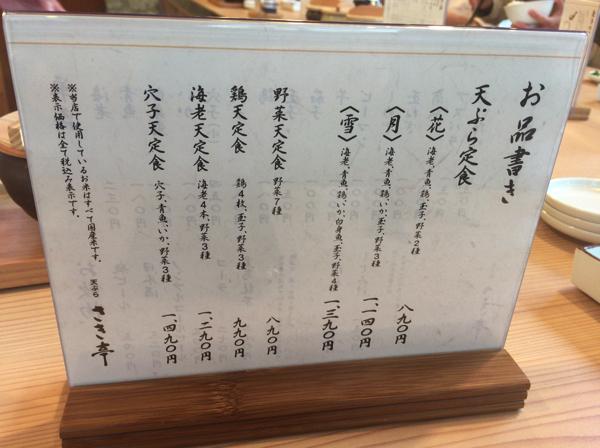 天ぷら さき亭 玉川上水店