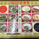 57233294 - 刀削麺セット