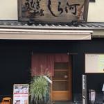 57236226 - しら河 浄心本店