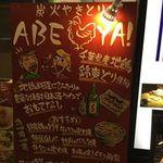 中目黒 炭火ダイニング ABE-YA! -