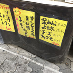 のりちゃん - 1つ100円で、リーズナブル。種類もたくさんある様です。