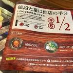 焼肉ホルモン せいご - せいごの特徴