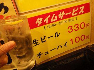 多古屋 - タイムサービスはチューハイに限る