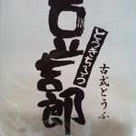 豆吉郎 - 袋も同じロゴです