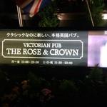 ザ・ローズ&クラウン -