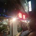 琉球居酒屋 赤瓦 - 外観