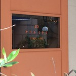 グリル ミヤコ - 扉と、はめ込まれたガラスに書かれた、控えめな文字がお洒落です(2016.10.11)