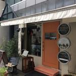 グリル ミヤコ - 元町5丁目を代表する洋食屋さんです(2016.10.11)