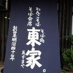 東家  本店 - お店の幌製の看板です。