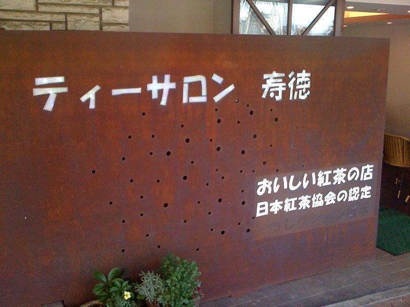 喫茶 ティーサロン 寿徳 name=