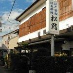松鮨 - ちょっと路地に入ったところにあります。