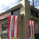 57276775 - 店舗外観 (県道側から)