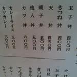 あづま - 丼メニュー