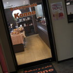 ベーカリー&カフェ コンネ - 入口