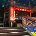 栄吉飯店 -