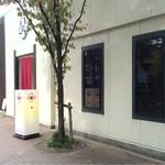 たつみ - 福島駅西口から徒歩2分