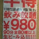 57284878 - 18:30までの入店で、90分飲み放題生ビール込み980円!