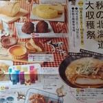 らーめん 信玄 南6条店 - 北海道大収穫祭チラシ