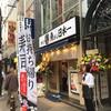 魚がし日本一 八重洲仲通り店