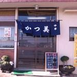 かつ美食堂 - お店:正面図 by ももち