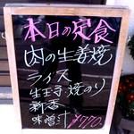 かつ美食堂 - 本日の定食:お品書き図 by ももち
