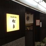 松月 栄町店 -