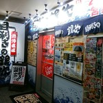 目利きの銀次 - 【2016.10.11(火)】店舗の外観