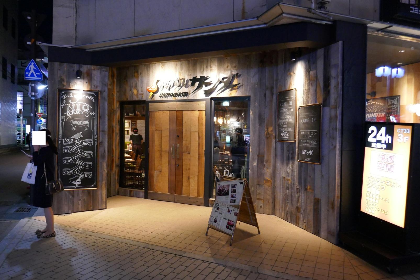 肉バルサンダー 盛岡店