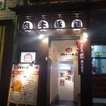 肉系居酒屋 肉十八番屋 五反田店 -