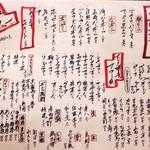 肉系居酒屋 肉十八番屋 五反田店 - ドリンクメニュー