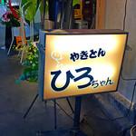 ひろちゃん - 前店舗時代からの引き継ぎ