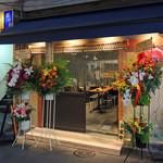 ひろちゃん - 祝開店