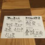 牛串 ちぇっく - お通し・おすすめ日本酒