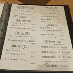 牛串 ちぇっく - 料理メニュー