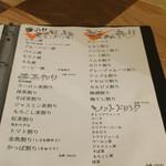 牛串 ちぇっく - ドリンクメニュー