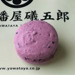根元 八幡屋礒五郎 - 甘藷マカロン(154円)