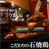 とりくら - 料理写真:メインは石焼鶏!!注文率90%以上の本物の美味しさ!!