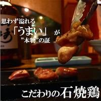とりくら - メインは石焼鶏!!注文率90%以上の本物の美味しさ!!