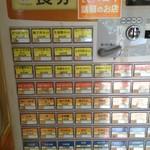57314017 - 自販機で食券を買う。