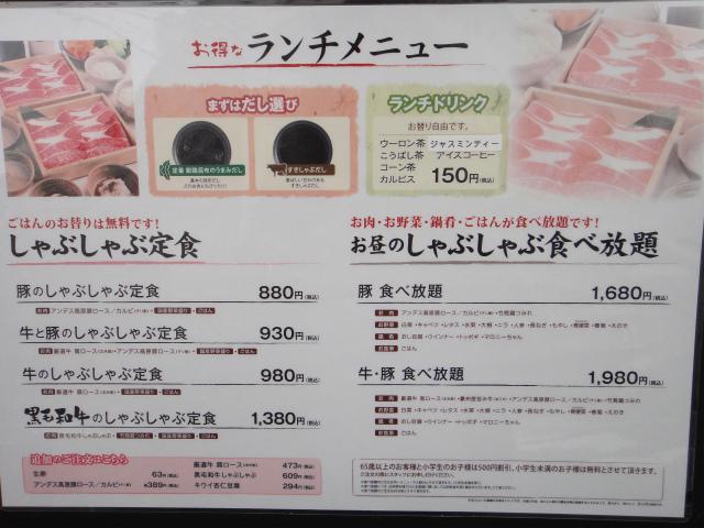 しゃぶしゃぶ温野菜 横浜西口店