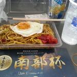藤春食堂 -